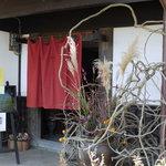 ガーデンカフェ兎遊 -