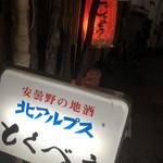 とくべえ駅前店 -