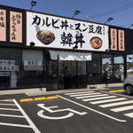 韓丼 - お店外観
