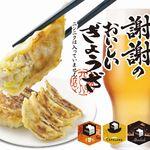 謝謝 - 四川飯店 謝謝の おいしいぎょうざ&クラフトビールセット ※ディナータイム限定