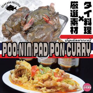 豪快にガブリと食べよう!カニ×卵のカレー(^^)甘くて辛い?