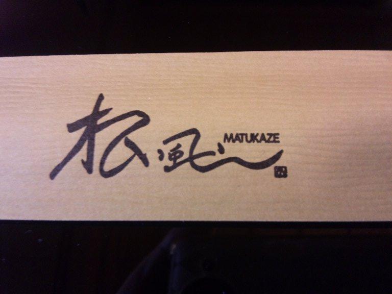 松風 name=
