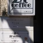2F coffee - 二階にあるので、ニエフコーヒー(19-04)