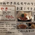 日本橋の紙なべ 元祖紙やきホルモサ - 2019.4(ランチ)