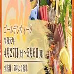博多磯ぎよし - 料理写真:令和元年~ゴールデンウィーク営業