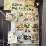 自然野菜レストラン 駒込 ナーリッシュ - 外観写真: