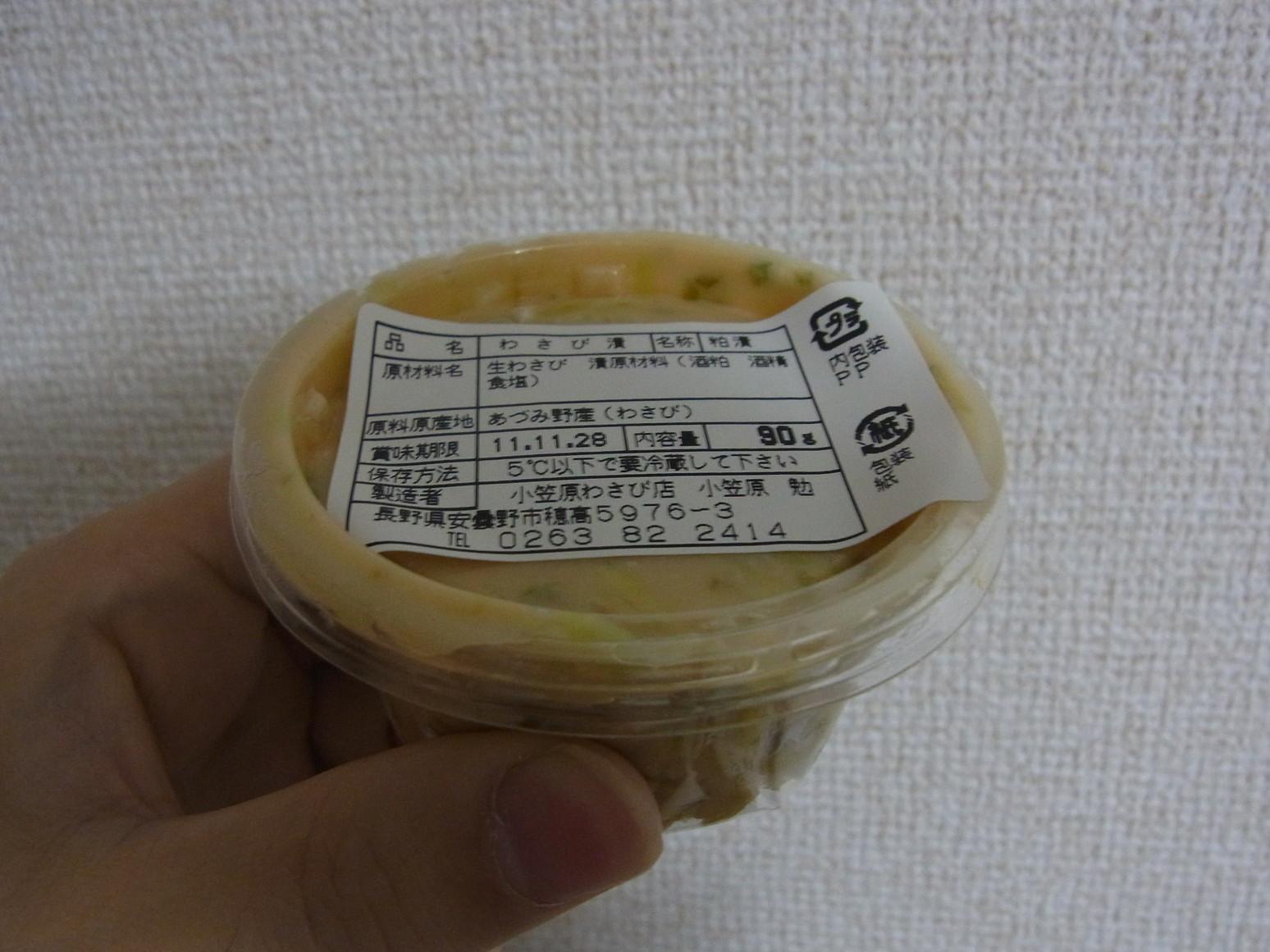 小笠原わさび店 name=