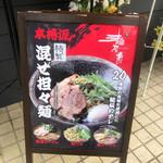 麺屋 博 - 外観写真: