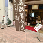 長崎屋本店 -