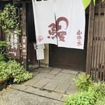 Sanshounoki - 外観。