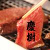 焼肉厨房慶樹 - その他写真:
