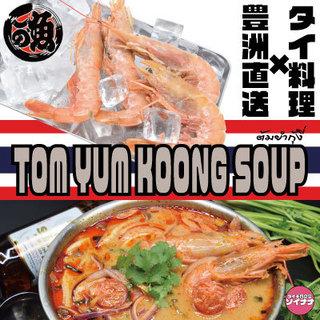 【生まれ変わって登場】トムヤムスープ