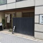 105356804 - 末げん(東京都港区新橋)外観