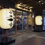 105356958 - 小倉宿 駅から三十歩横丁