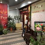 Puja - ナンありませんの張り紙は健在!