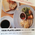 1930CAFE - ランチ①