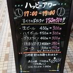 ニコニコ キッチン さんさん - ハッピーアワー、全てのドリンク割引(*^o^*)