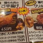 ニコニコ キッチン さんさん - 骨付き肉