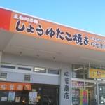 松葉商店 -