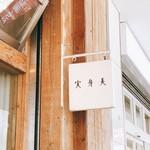玄米カフェ 実身美  -
