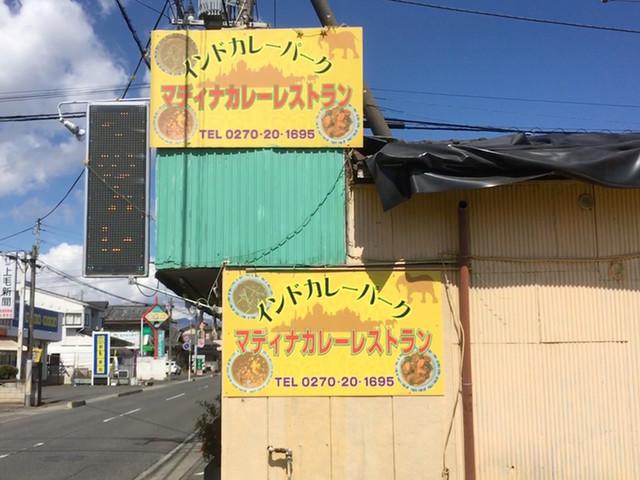 (株)マディナカレーレストラン>