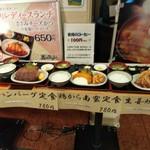 Otokohatsurai - 店頭メニュー1(19年4月)