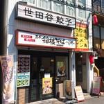 世田谷餃子 - 外観