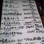 sumiyakigochisouyabanchoushouten - オススメメニュー1