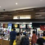 きっちん ににぎ - 店舗画像