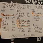105392466 - 今日のオススメ♪(´ω`)