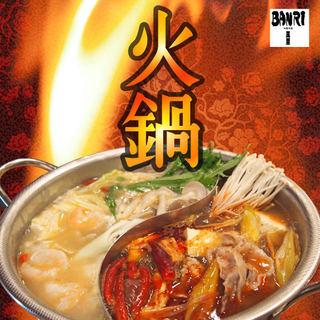 辛いけど旨い!『炎の麻辣火鍋コース』全5品4000円