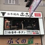 土古里 - お店(2F)