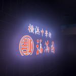 横浜中華街 福満園 -