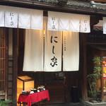 Nishiya - 外観2