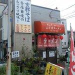 二丁目ラーメン - 店頭