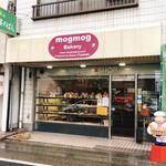 モグモグベーカリー - 町の素朴なパン屋さんです( ˊᵕˋ* )