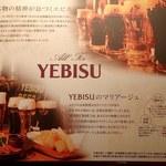 105438699 - メニューブックの口上書;恵比寿麦酒の蘊蓄とマリアージュのススメ @2019/04/04