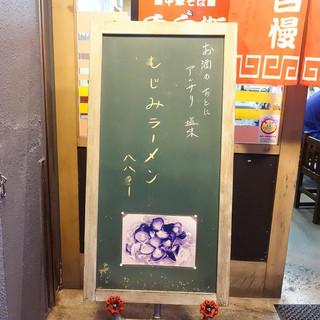 呑兵衛屋台 - しじみラーメン 850円