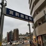 新会芳楼 - 宮前商店街の入口