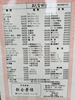 新会芳楼 - レパートリー豊富なメニュー