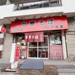 カドヤ食堂 - 2019年4月再訪:外観☆