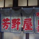 芳野屋 - 昔の暖簾