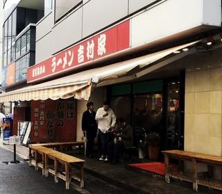 家系総本山 吉村家 - 今日は雨で空いてました。