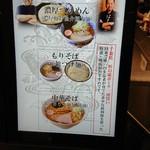 松戸富田麺絆 - 券売機