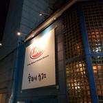 宇田川カフェ -