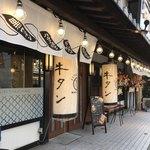 ぶつぎりたんちゃん - JR丸亀駅から徒歩7分くらいの立地やし 駐車場も近隣に多々あり利用しやすい