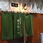 Kinokawa -