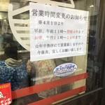 Hokkaidouramenrairaiken - 2019.04より営業時間変更!