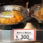 手しごとや 咲くら - 和牛スジ煮込み(自給率72%)
