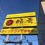 スープカレー&ステーキ 傾奇 -